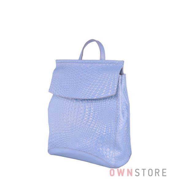 Купить онлайн голубой кожаный женский рюкзак с имитацией плетенки  - арт.1608-4