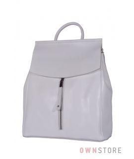 Купить онлайн белый кожаный женский рюкзак с молнией впереди  - арт.2561